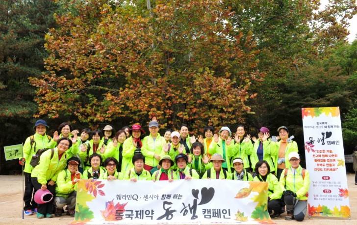지난해 하반기 북한산 둘레길과 서대문 소재 안산 자락길에서 진행한 동행캠페인 단체 사진