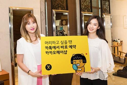 想做头发的时候直接在KakaoTalk上预约Kakao Hairshop(图片来源:韩国《电子新闻》)