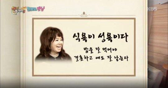 사진=해당방송캡처