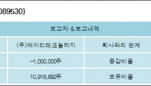 [ET투자뉴스][에이티세미콘 지분 변동] (주)에이티테크놀러지 외 1명 -1.46%p 감소, 16% 보유