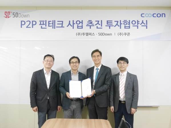 쿠콘과 투헬퍼스가 P2P 핀테크 사업 추진을 위한 투자협약을 체결했다.
