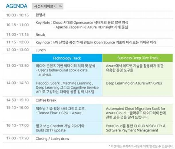 오픈소스와 동행하는 MS '애저, 오픈 클라우드 2017 서울 로드쇼' 개최