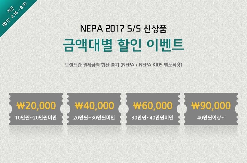 네파, 구매 금액별 '할인 이벤트' 진행