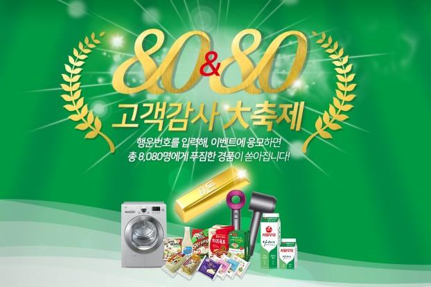 창립 80주년을 맞은 서울우유가 고객 감사 이벤트를 벌인다. 사진=서울우유협동조합 제공