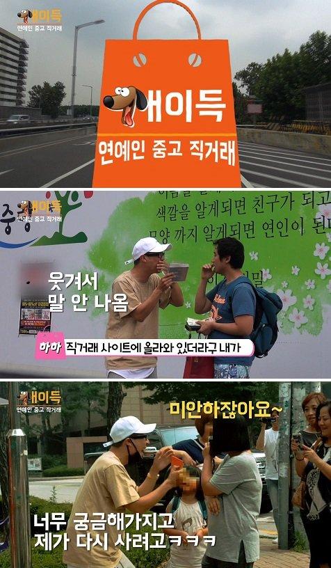 '개이득', JTBC2 편성 확정…웹예능과 방송사 '벽 허물었다'
