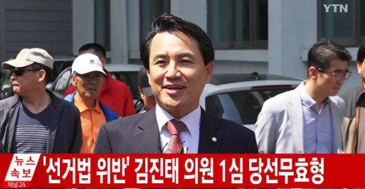 김진태 의원 1박2일 재판 결과...당선무효? '의원직 상실하나'