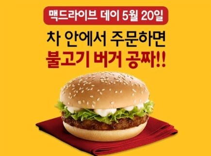 맥도날드가 20일 '맥드라이브' 이용객을 대상으로 불고기 버거를 무료 제공하는 '맥드라이브 데이' 행사를 벌인다. 사진=맥도날드 홈페이지 캡처