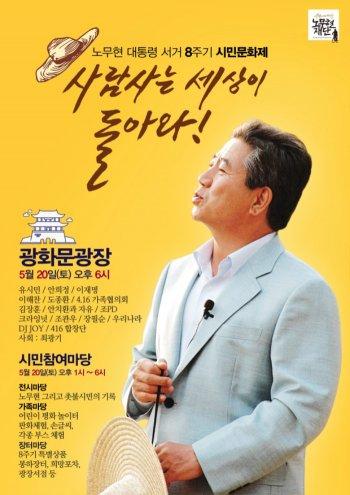 노무현 추도식 앞서 오늘 광화문 추모제..'안희정·이재명·유시민 참석'
