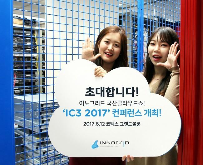 국산 클라우드 기술 한마당 'IC3 2017' 개최