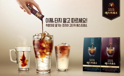 코카콜라사의 즉석음용(Ready to Drink) 커피 브랜드 '조지아'가 글로벌 코카콜라 중 한국 코카콜라에서 최초로 액상에스프레소 '조지아 고티카 에스프레소 스틱'을 출시했다. 사진=코카콜라 제공