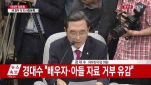 """경대수 아들 병역 면제로 역저격 """"문자 폭탄으로 괴로워"""""""