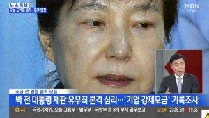 [박근혜 재판] 2차공판 시작, 오늘도 올림머리...'나홀로 재판 무죄 입증할까'