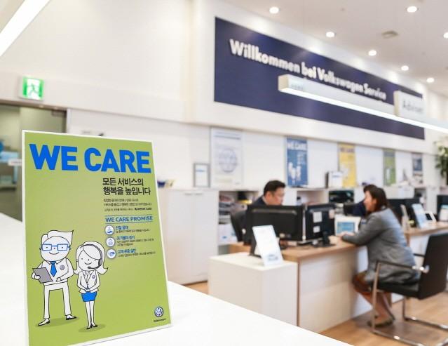 폭스바겐코리아, 판매중지 불구하고 고객 서비스 '총력'