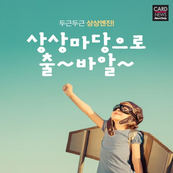 젊음과 문화의 메카 홍대 '상상마당'