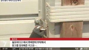 {htmlspecialchars(강경화 위장 전입 이어 '유령회사' 설립 논란...'1년가까이 방치')}