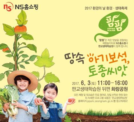 NS홈쇼핑, 6월 3일 '2017 환경의 날 생태 환경 축제' 개최