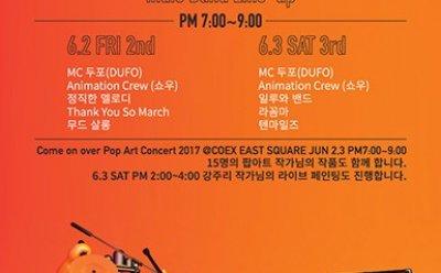코엑스·BS아트, 국내 최초 신개념 '디지털미술전 팝아트콘서트' 개최