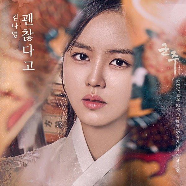 김나영, '군주' 긴장감 높인다...OST '괜찮다고' 오늘(1일) 공개