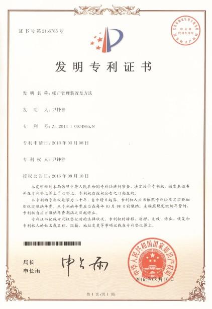 지코소프트가 획득한 중국 특허 증서