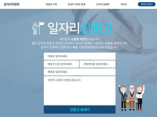 사진=일자리 신문고 홈페이지 화면 캡처