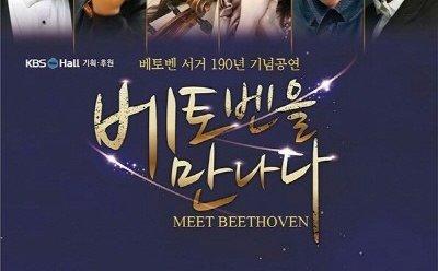 베토벤 서거 190주년 기념 공연 '베토벤을 만나다'