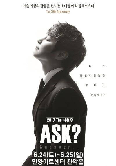 'ASK?&answer!' 마술사 최현우. 사진=드봄 제공