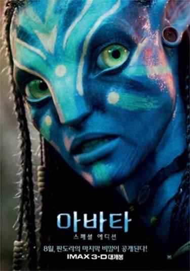 《电影阿凡达海报》(图片来源:韩国《电子新闻》)
