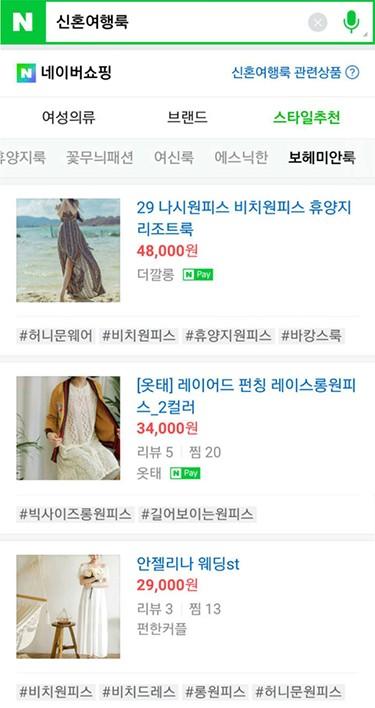 Naver购物搜索的推荐款式(图片来源:韩国《电子新闻》)