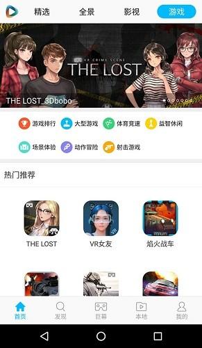포켓메모리, VR 추리게임 '더로스트(The Lost)' 중국시장 출시