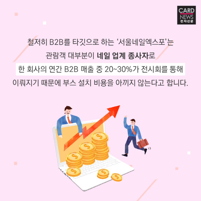 [SBA 카드뉴스] '손 끝에서 빛나는 컬러풀매직' 서울네일엑스포