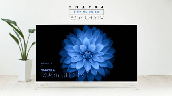 SK플래닛가 운영하는 오픈마켓 11번가가 오픈마켓 최초로 제조사와 공동으로 개발한 프리미엄 UHD TV를 단독 출시하고 300대 한정 판매를 시작했다. 사진=11번가 제공