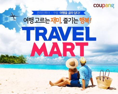 쿠팡(대표 김범석)은 여행사 온라인투어와 함께 엄선한 여행상품과 다양한 혜택이 주어지는 '트래블마트 시즌3' 이벤트를 7월 14일까지 진행한다. 사진=쿠팡 제공