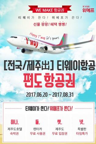위메프(대표 박은상)는 '티웨이항공'과 함께 오는 6월 18일까지 티웨이 제주도 항공권 특가 프로모션을 진행한다. 사진=위메프 제공