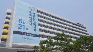 SBA 서울창업허브, '안정적 성공창업, 정보가 힘이다'