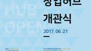 '차세대 창업코어' 서울창업허브, '키플레이어' 협력통해 본모습 드러내