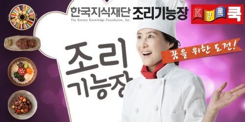 '경록 쿡', 조리기능장 100% 합격프로젝트 출시