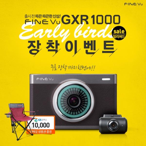 파인디지털, 슈퍼 풀HD 블랙박스 '파인뷰 GXR1000' 먼저 만나자