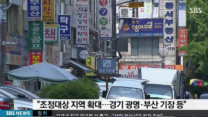 부동산 대책 발표, 서울 전 지역 분양권 전매 제한 'LTV-DTI 규제 강화'