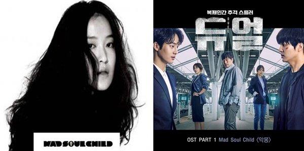 매드소울차일드 진실, 드라마 '듀얼' OST 첫 주자...'악몽' 발표