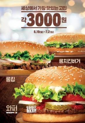 햄버거 브랜드 '버거킹'이 6월 19일부터 7월 2일까지 2주일 동안 '세상에서 가장 맛있는 고민'이라는 주제로 대표 버거 제품을 대폭 할인 판매하는 행사를 벌인다. 사진=버거킹 제공