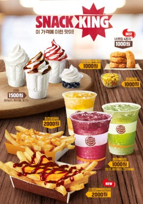 버거킹은 오는 7월 9일까지 아리스크림과 음료 일부 제품을 할인 판매하는 `스낵킹` 이벤트를 전국에서 실시한다.사진=버거킹 제공