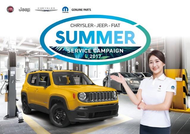 피아트 크라이슬러 코리아, 여름 서비스 캠페인 시작