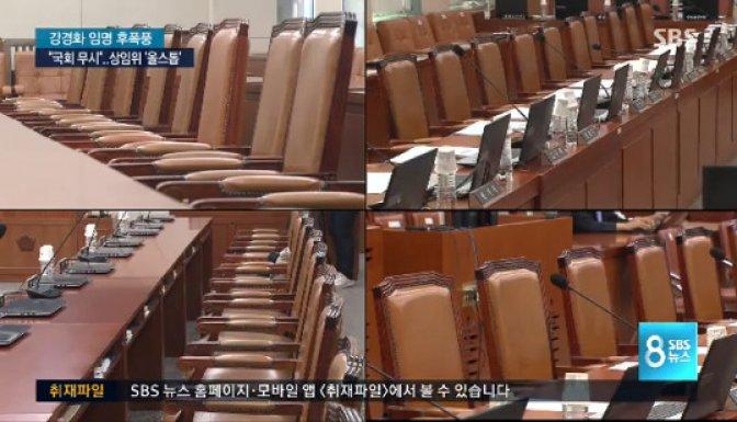 사진=SBS 캡쳐