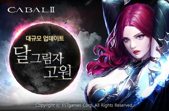 '카발2', 역대급 스케일 '달그림자 고원' 업데이트 실시!