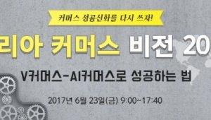 티몬, 오는 23일(금) 개막하는 '코리아 커머스 비전 2017' 참가