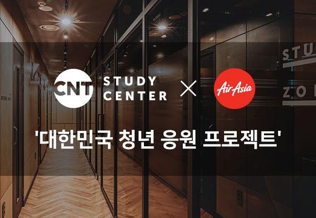 씨엔티테크, 에어아시아와 '대한민국 청년 응원 프로젝트' 협업 진행
