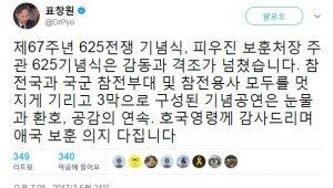 """6.25 전쟁 67주년, 표창원 """"피우진 보훈처장 주관 기념식 감동 넘친다"""""""