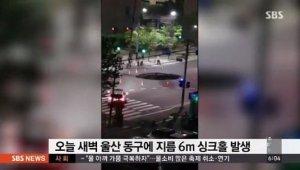 울산 동구 싱크홀, 한밤중에 푹꺼진 대형 싱크홀 '지름만 6m'