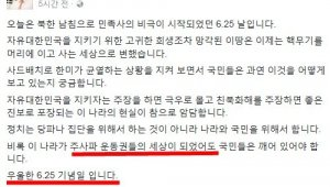 """홍준표 """"주사파 운동권 세상, 우울한 6.25 기념일 입니다"""""""