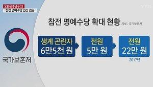 참전유공자 명예수당, 월 22만원 '내년이면 이등병 월급보다 작아'